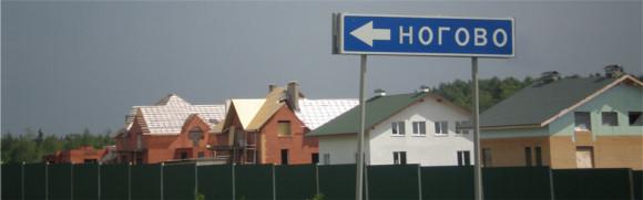 Подмосковье, д.Ногово - д.Спасское - 05.07.2008